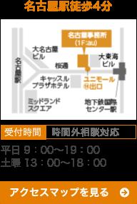 名古屋事務所のマップ