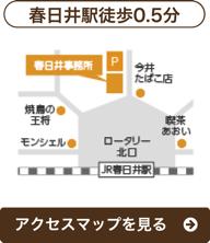 春日井事務所のマップ