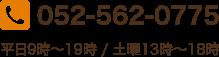 052-562-0775