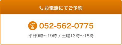 お電話にてご予約